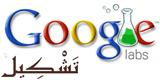 جوجل تشكيل .. خدمة جديدة من جوجل العربي